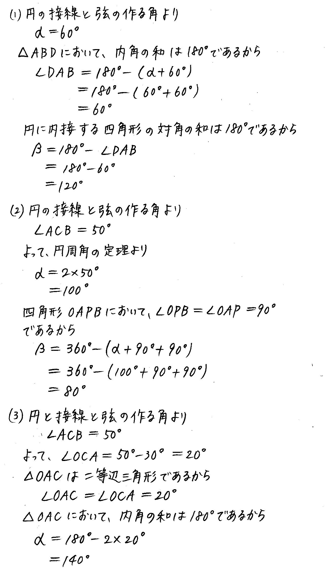 3TRIAL数学A-166解答