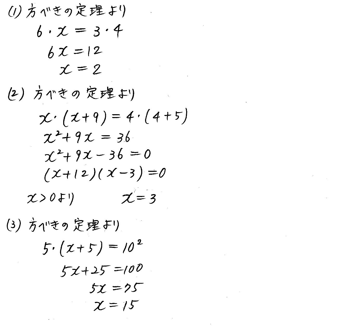 3TRIAL数学A-167解答