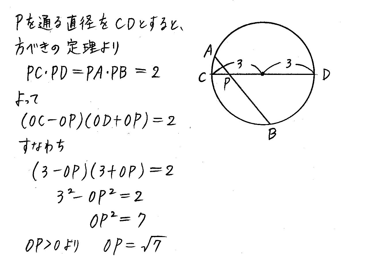 3TRIAL数学A-168解答