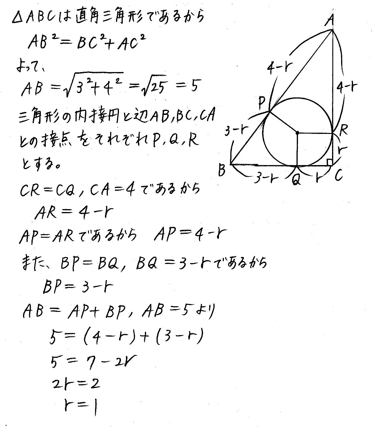 3TRIAL数学A-169解答