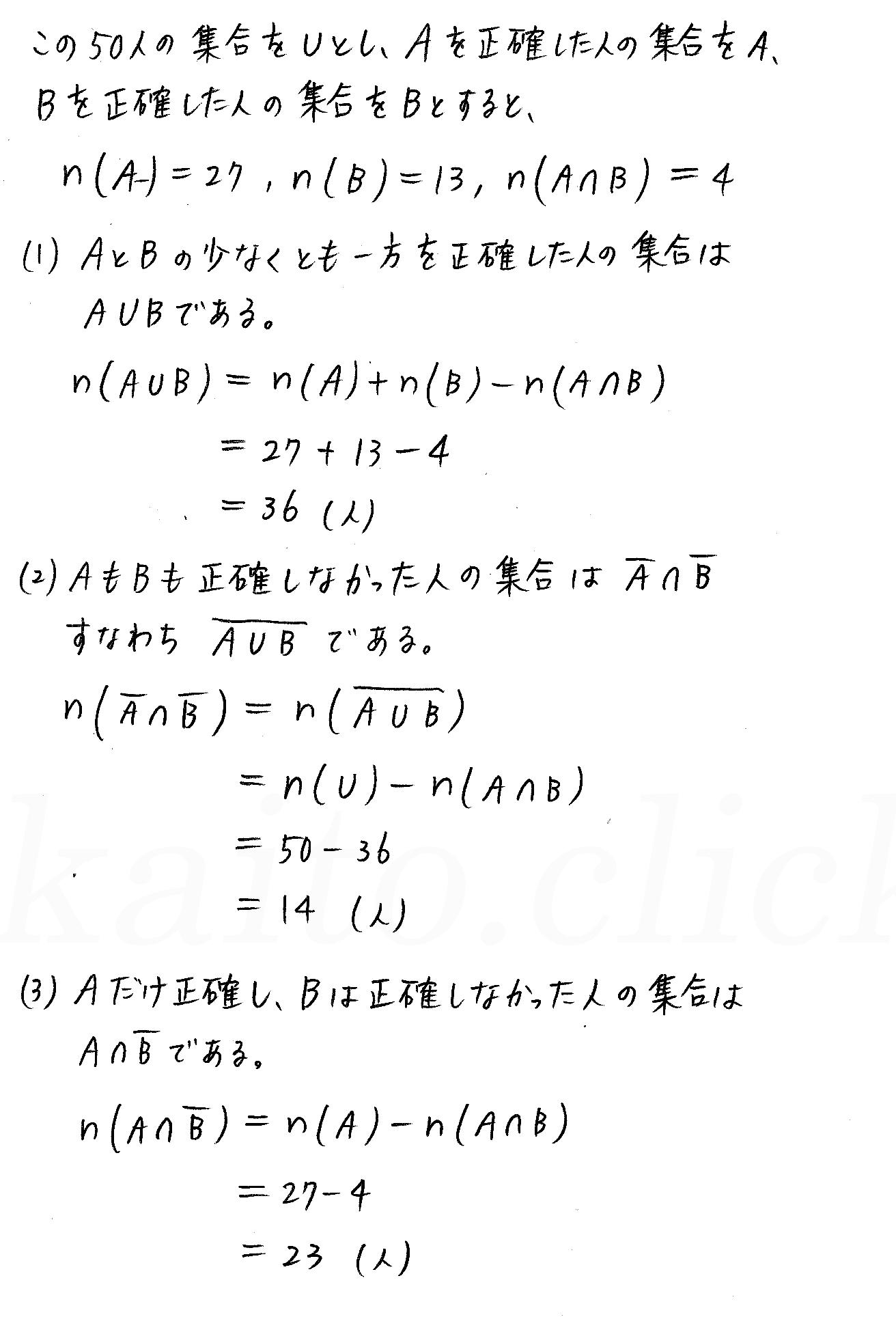 3TRIAL数学A-17解答