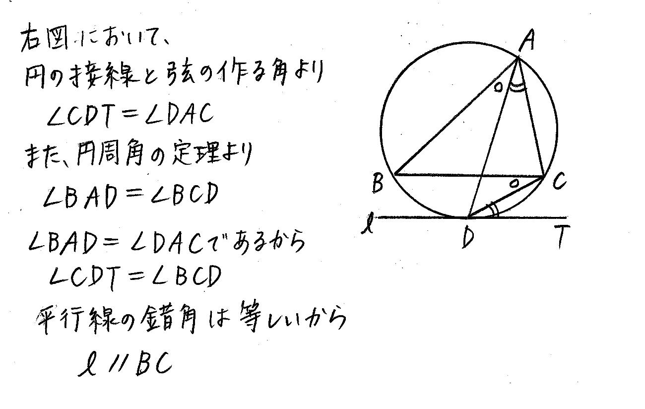 3TRIAL数学A-170解答