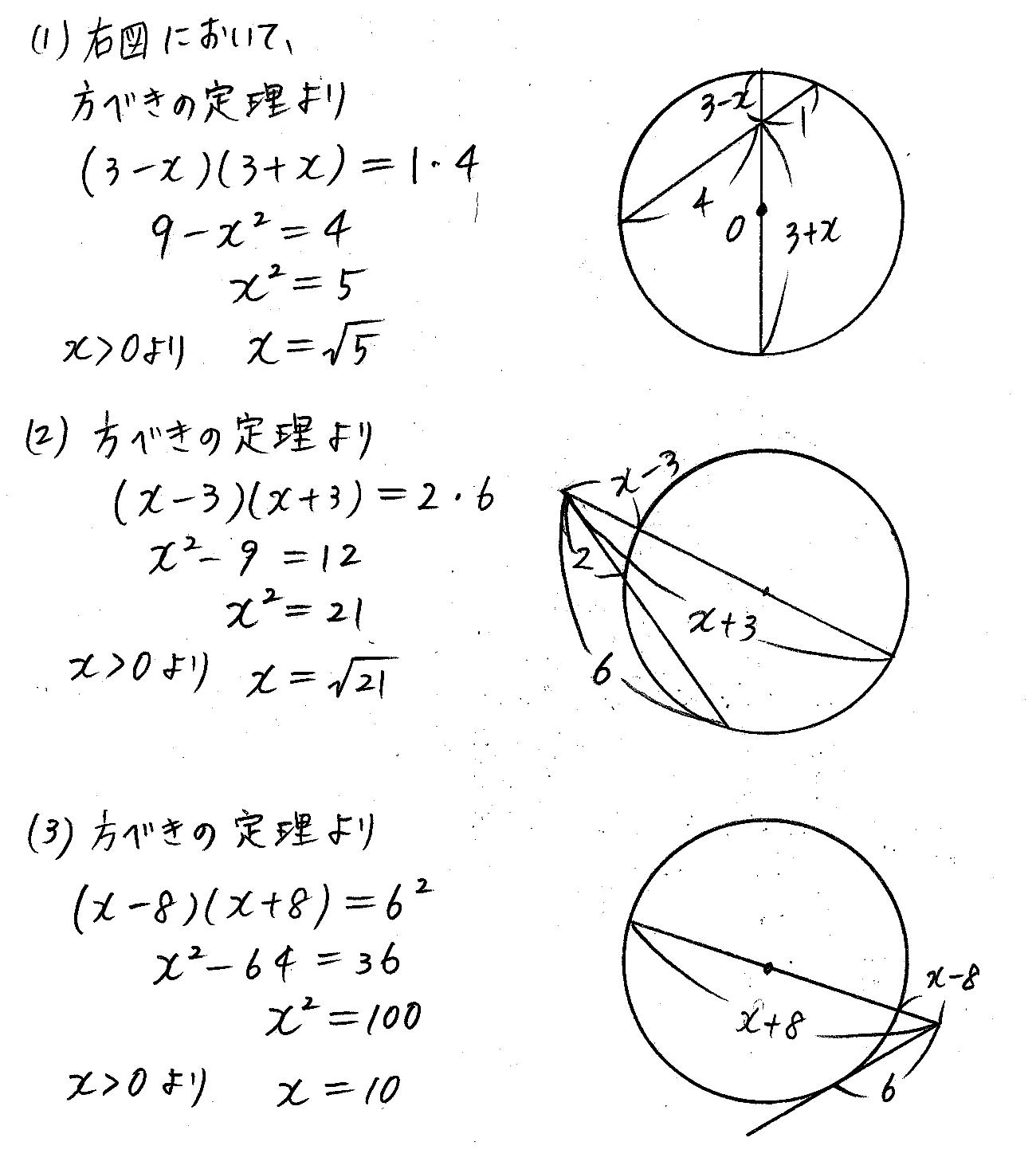 3TRIAL数学A-171解答