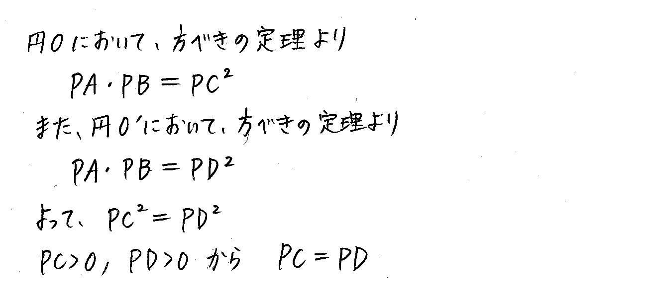 3TRIAL数学A-172解答