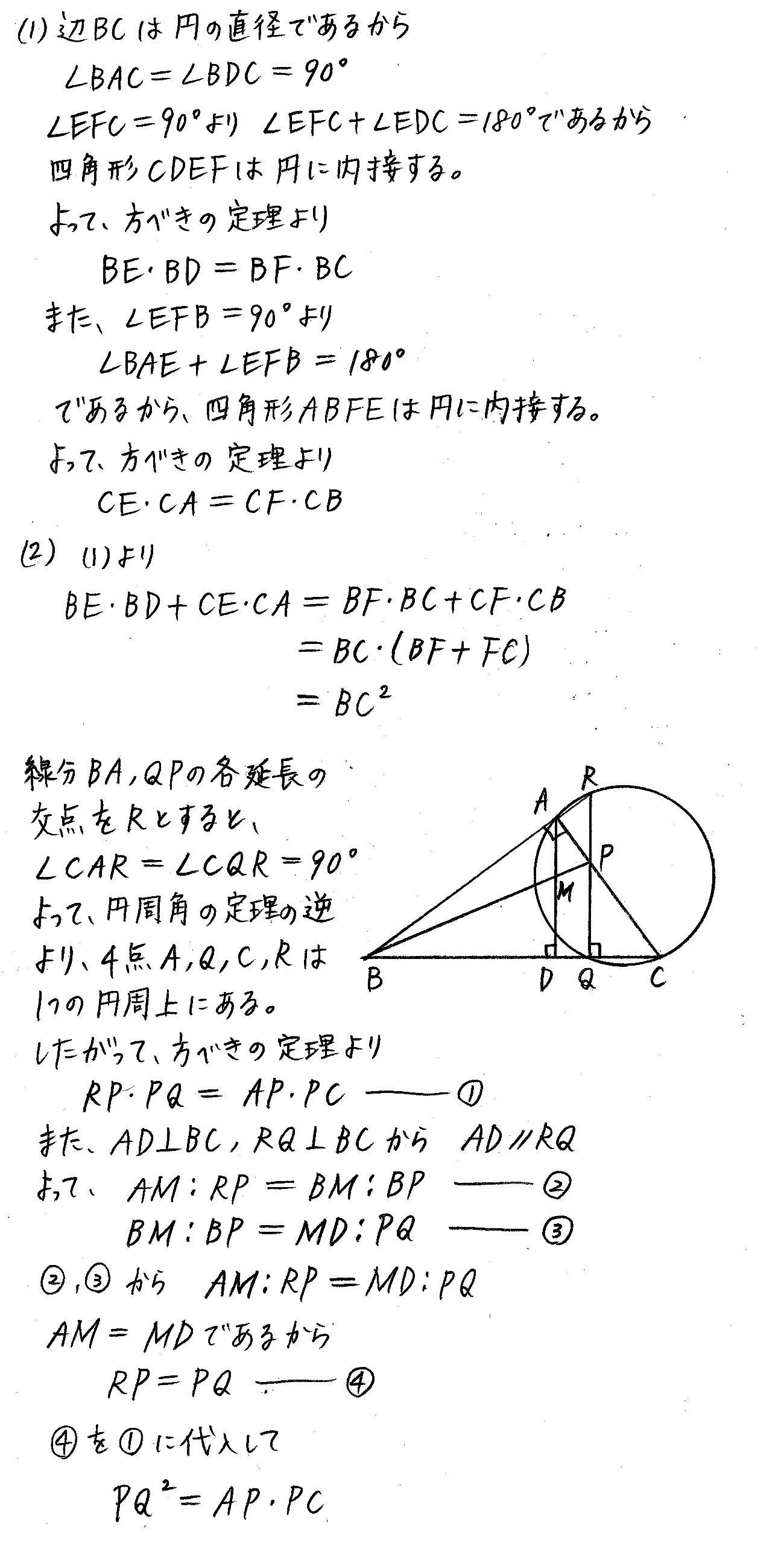 3TRIAL数学A-173解答