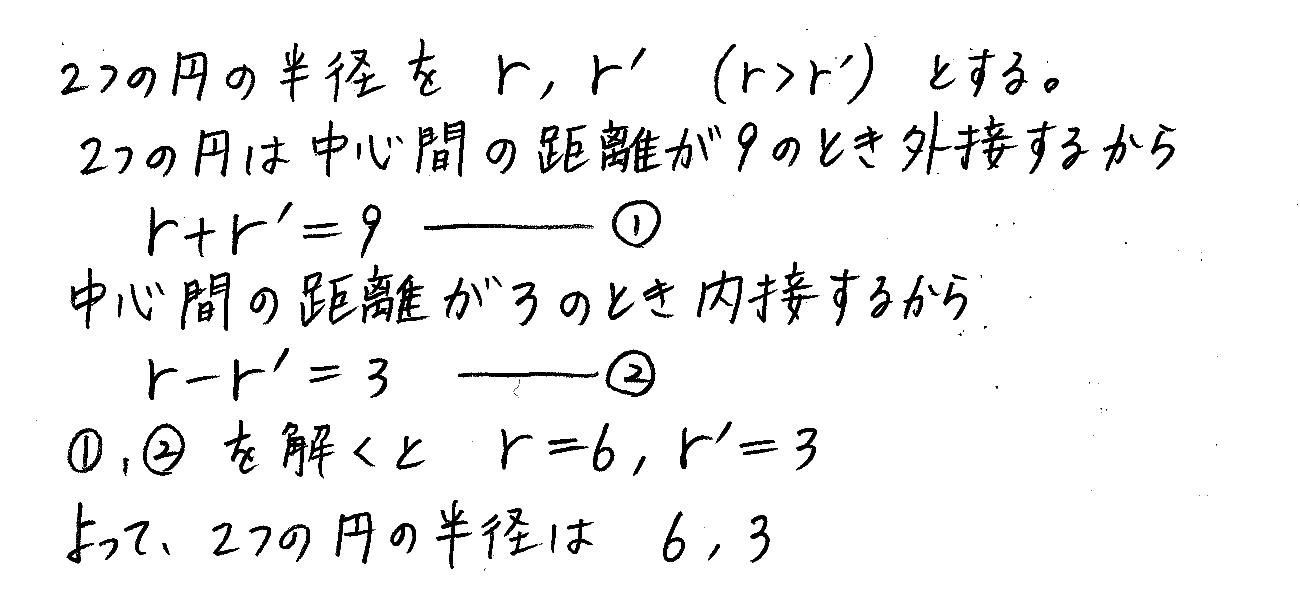 3TRIAL数学A-176解答