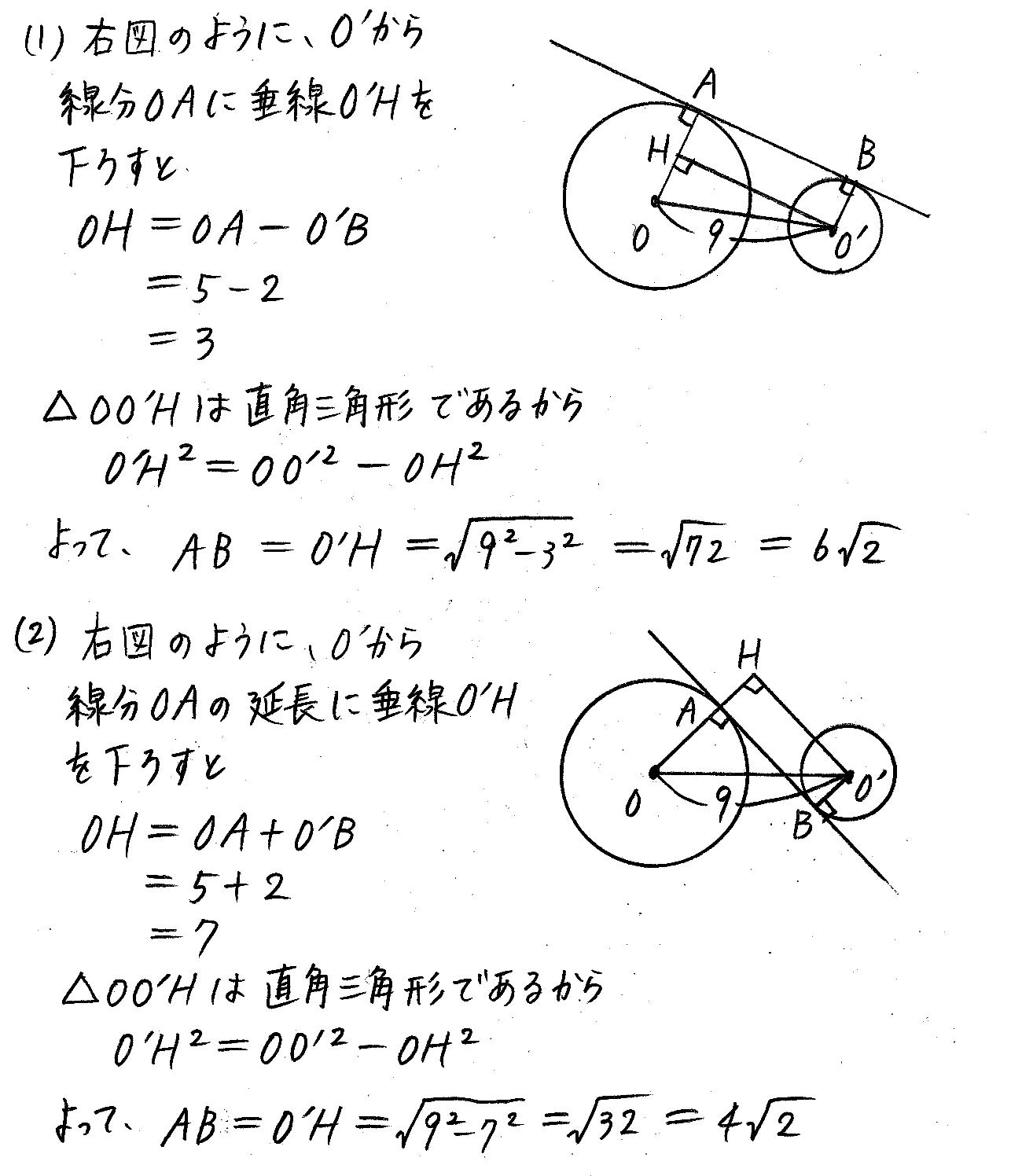 3TRIAL数学A-177解答