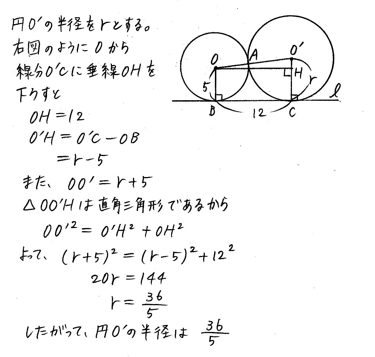 3TRIAL数学A-178解答