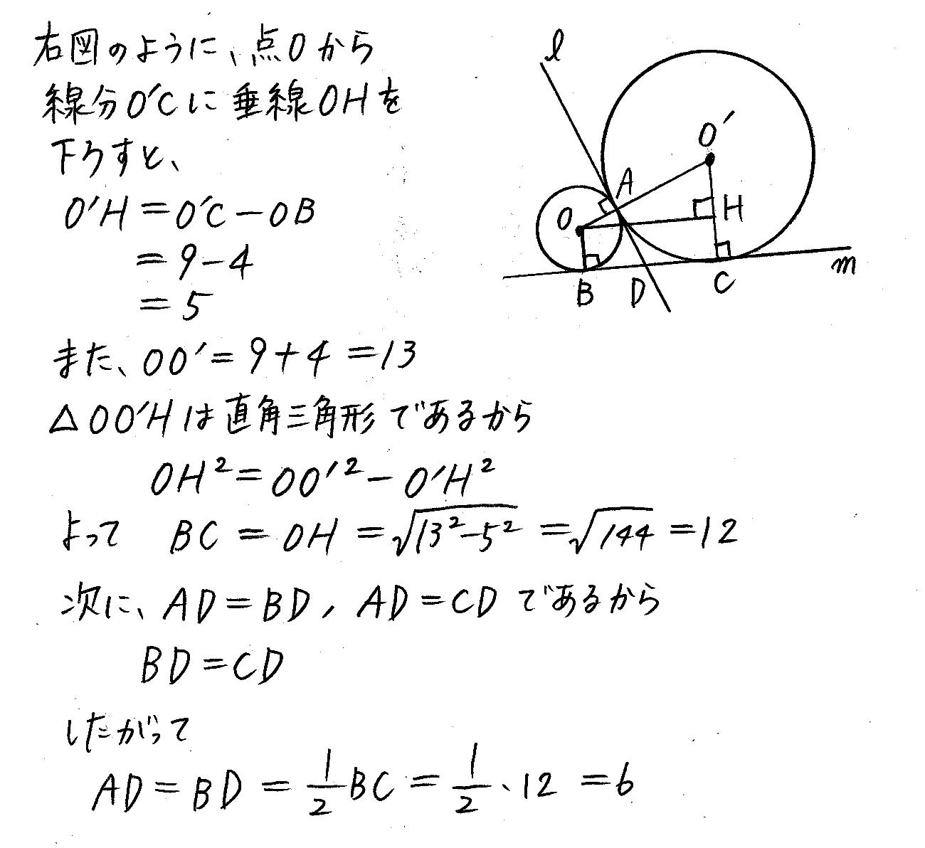 3TRIAL数学A-179解答