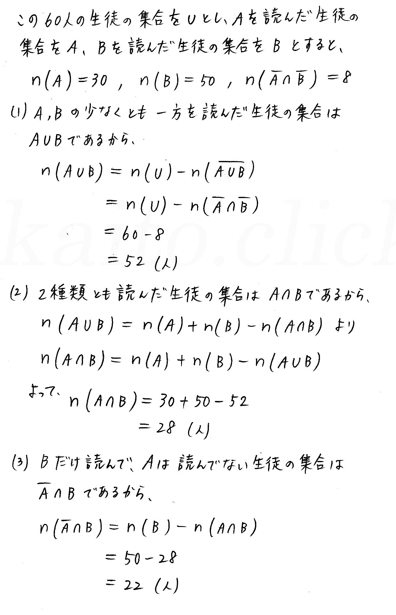 3TRIAL数学A-18解答
