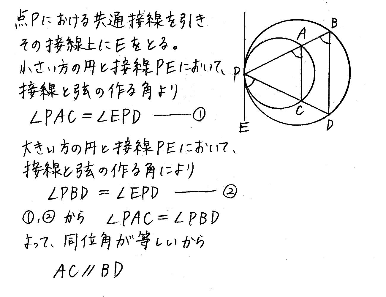 3TRIAL数学A-180解答
