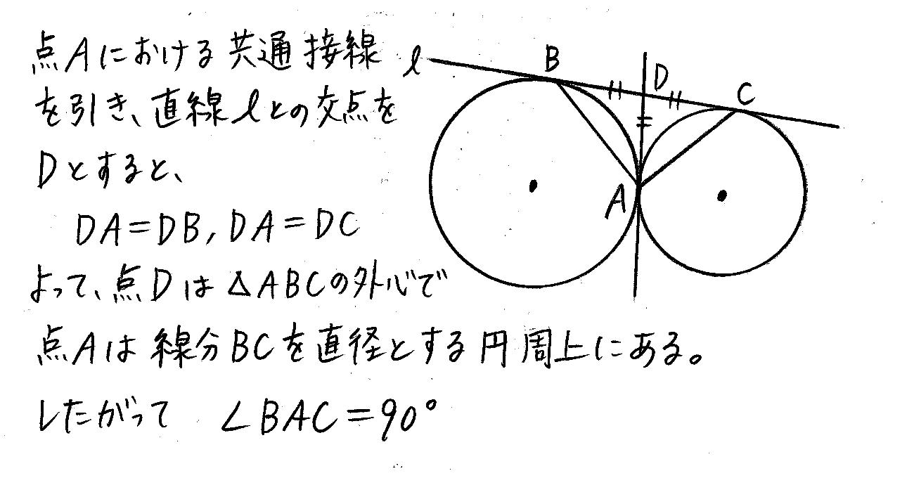 3TRIAL数学A-181解答