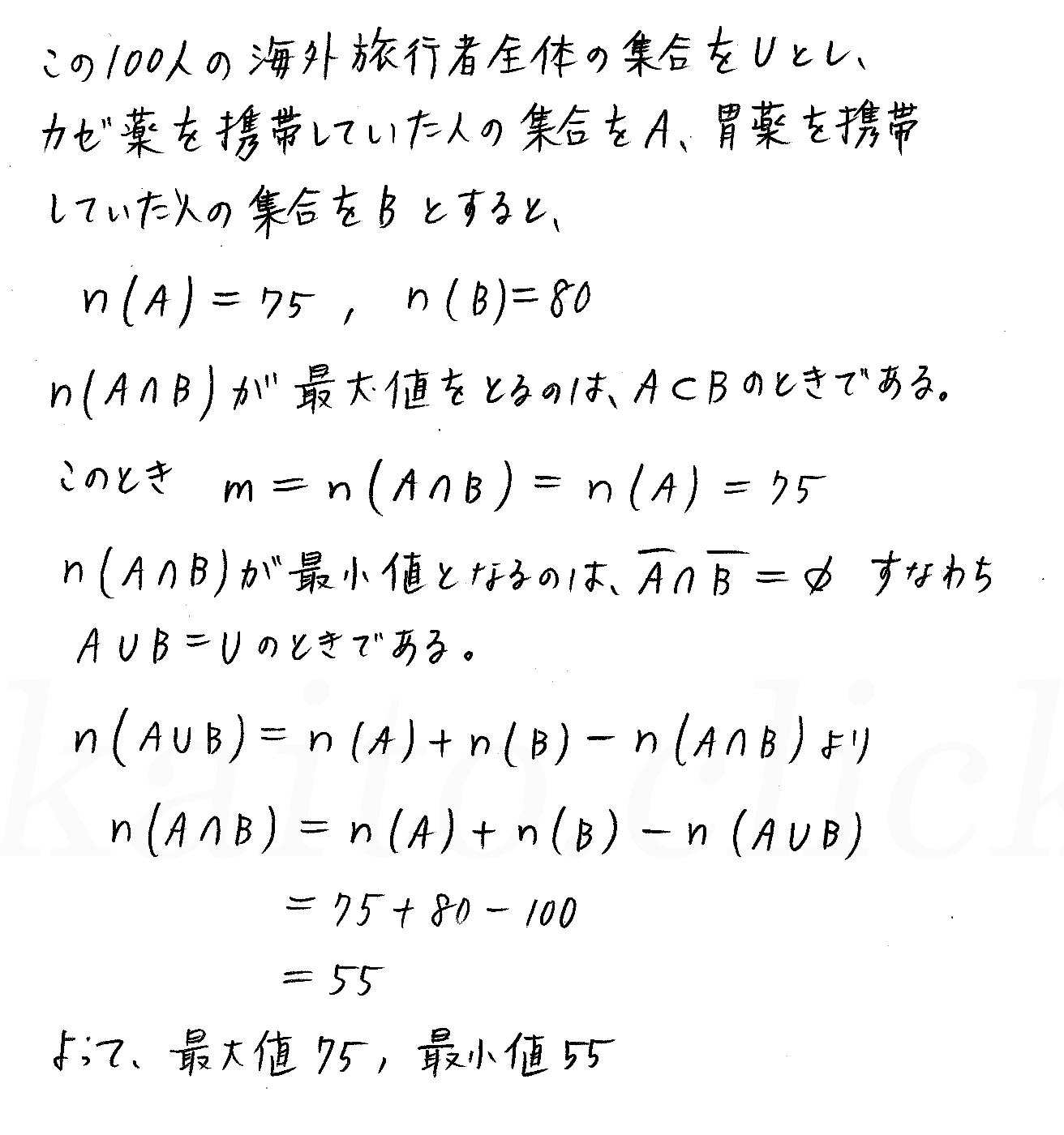 3TRIAL数学A-19解答