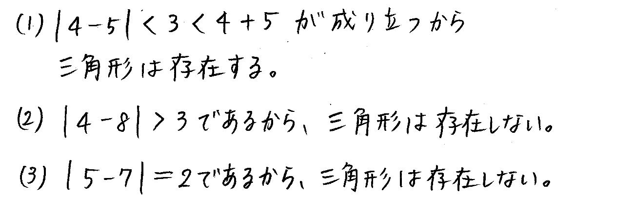3TRIAL数学A-192解答