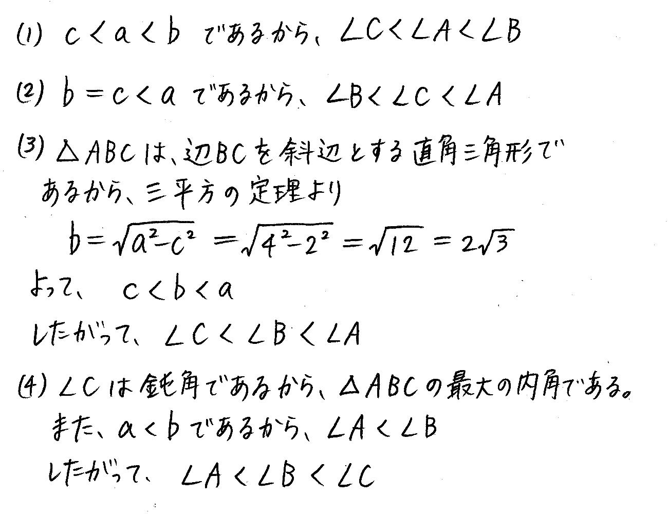 3TRIAL数学A-193解答
