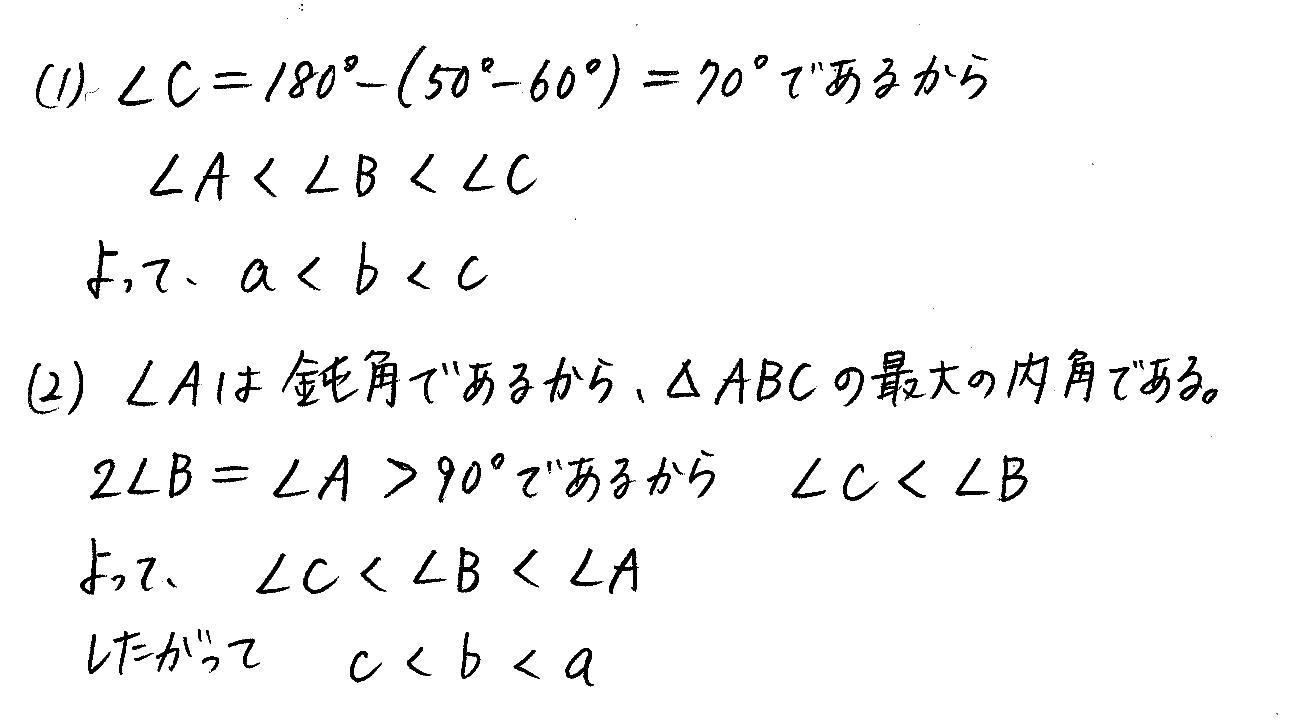 3TRIAL数学A-194解答