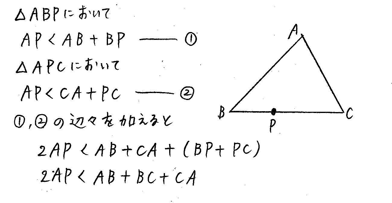 3TRIAL数学A-195解答