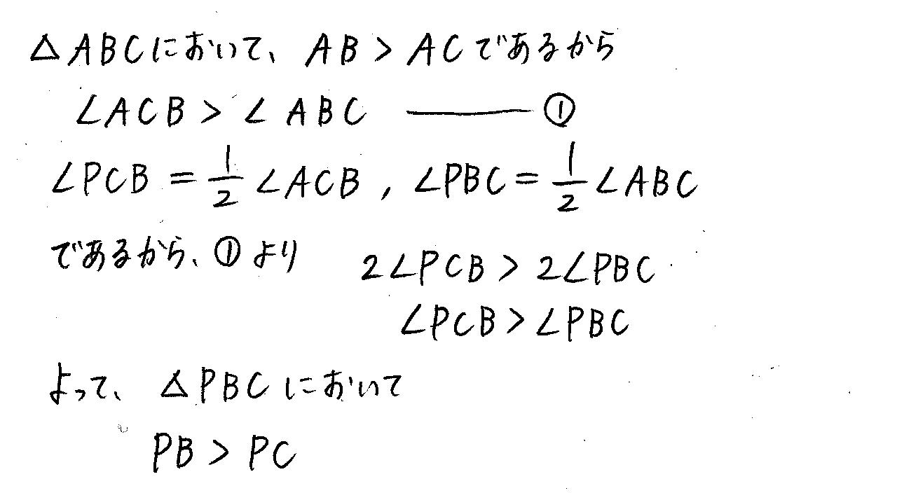 3TRIAL数学A-196解答