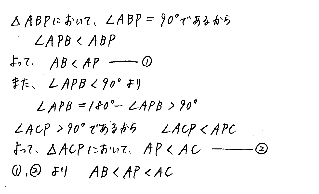 3TRIAL数学A-197解答