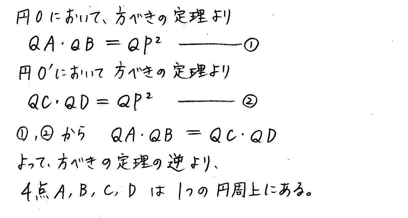 3TRIAL数学A-198解答
