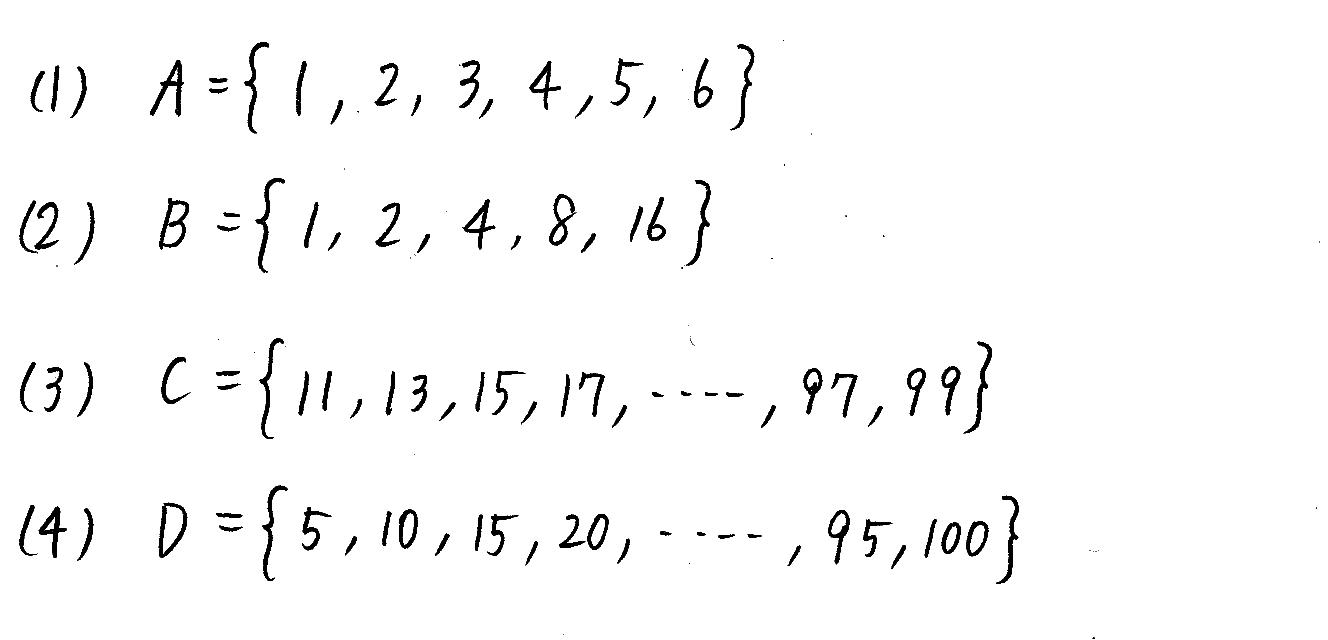 3TRIAL数学A-2解答