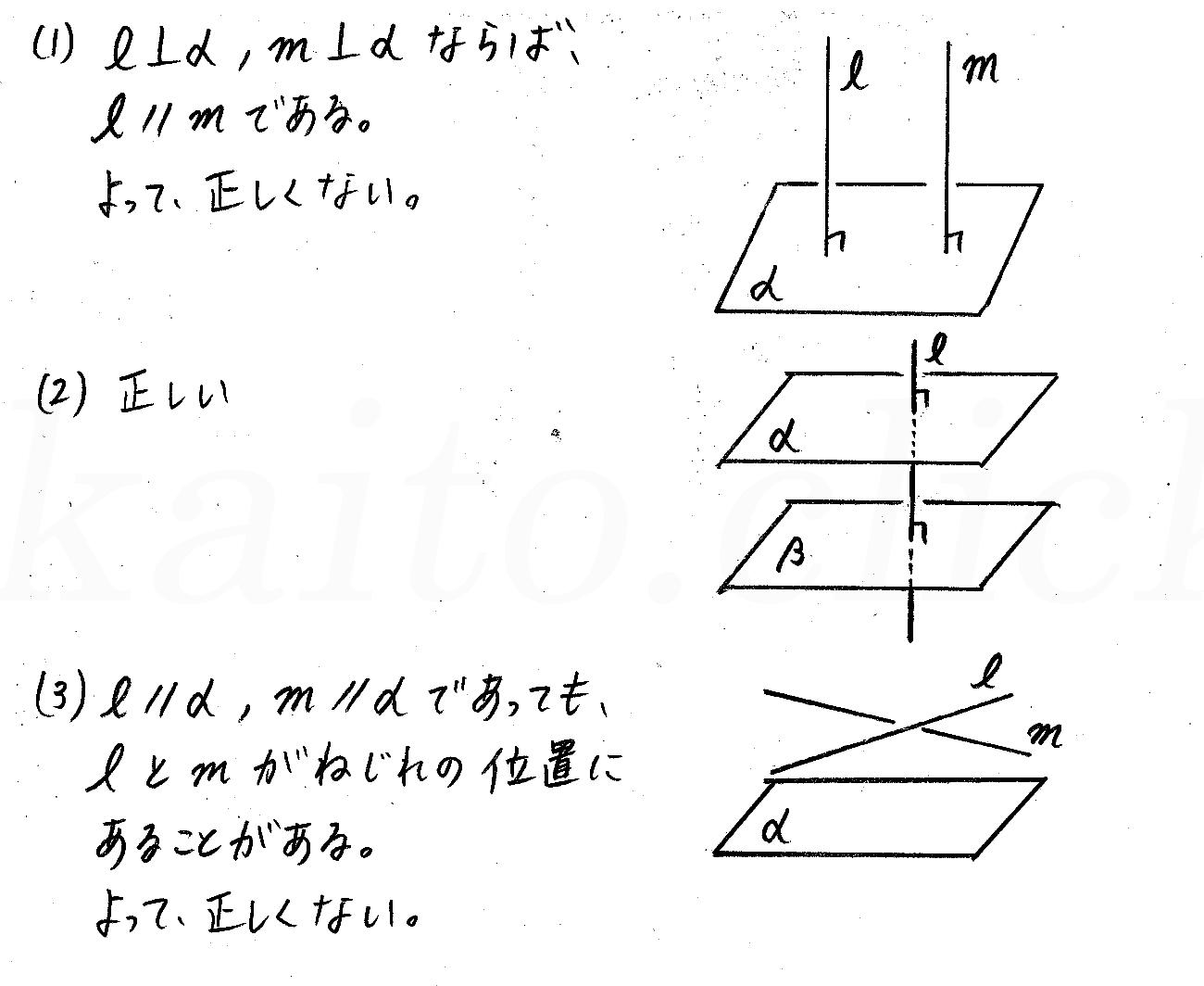 3TRIAL数学A-203解答