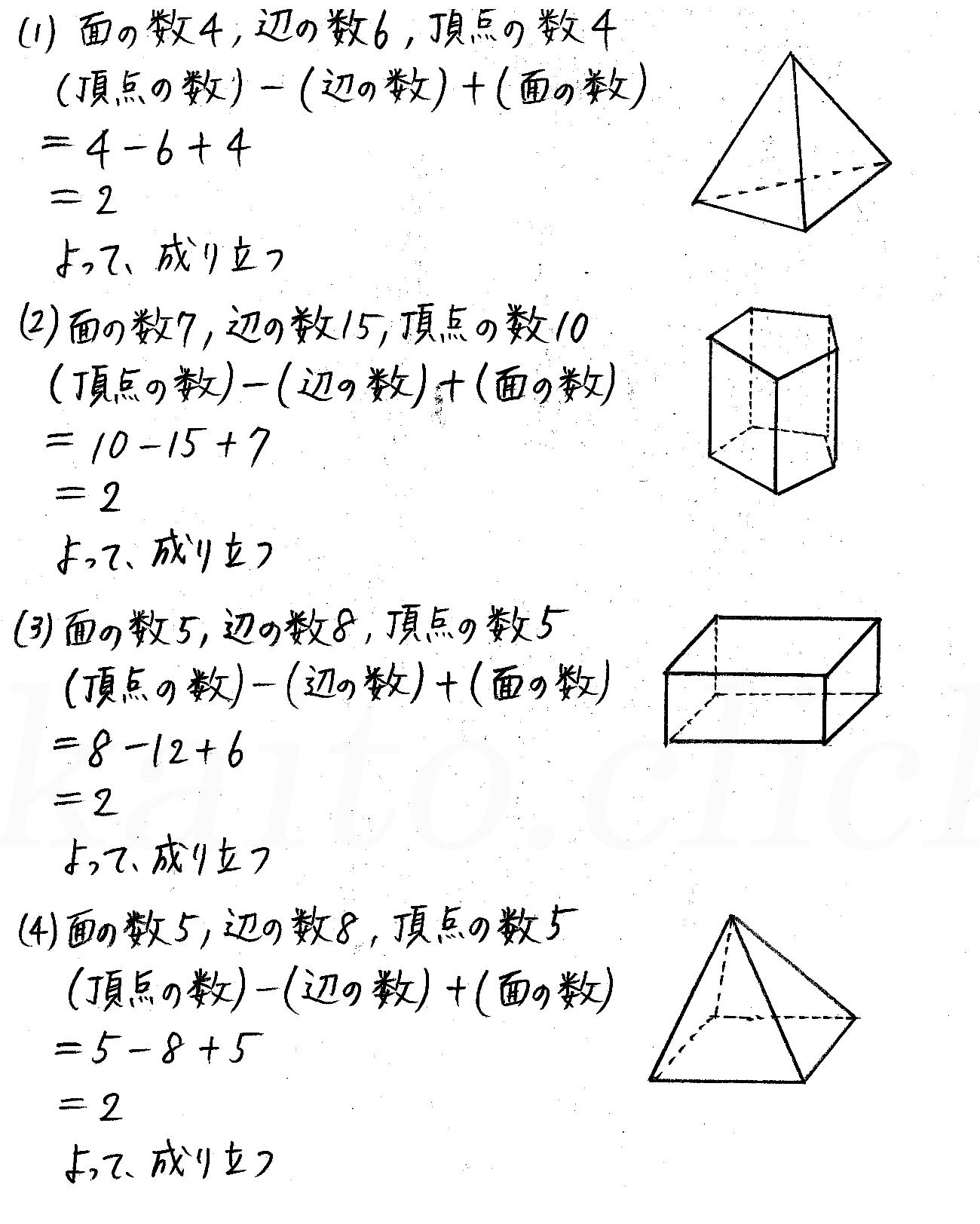 3TRIAL数学A-205解答