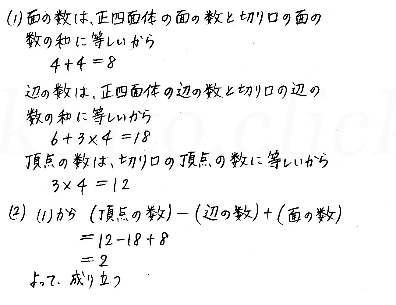 3TRIAL数学A-206解答