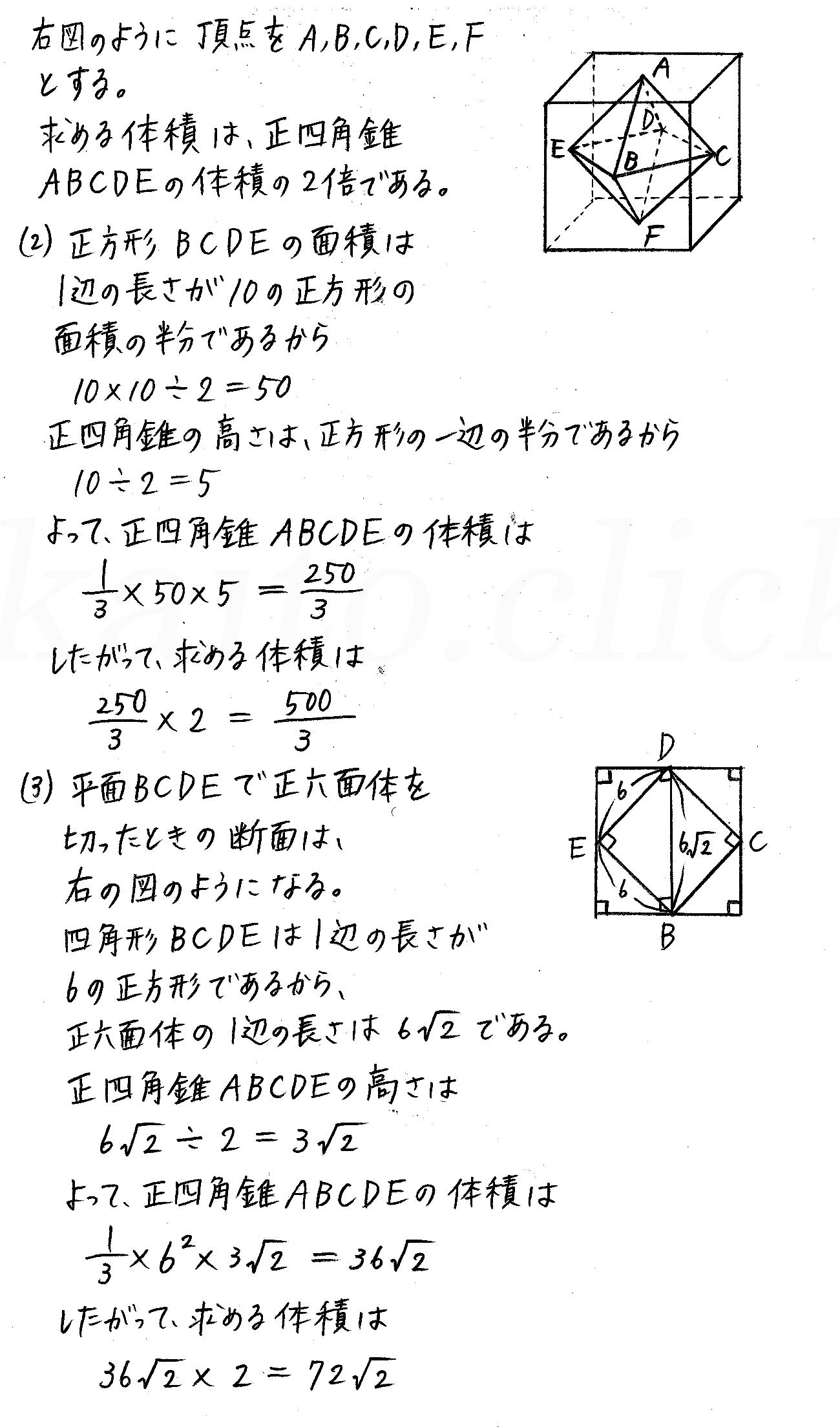 3TRIAL数学A-207解答
