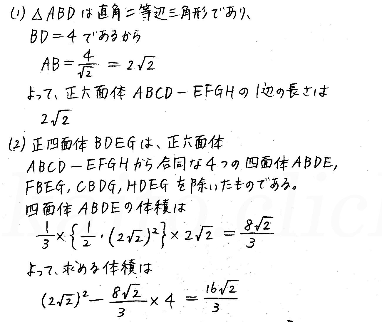 3TRIAL数学A-208解答