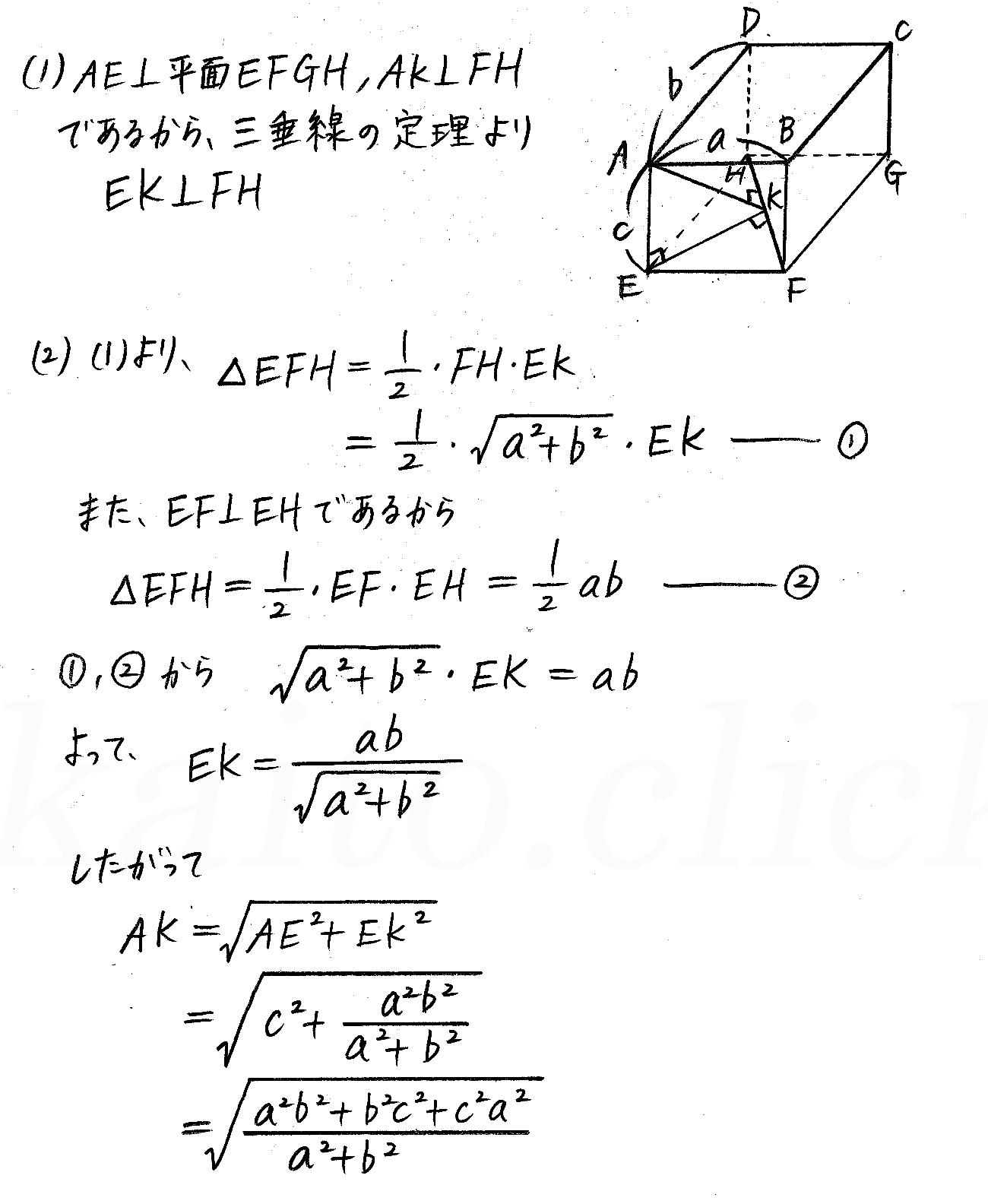 3TRIAL数学A-209解答