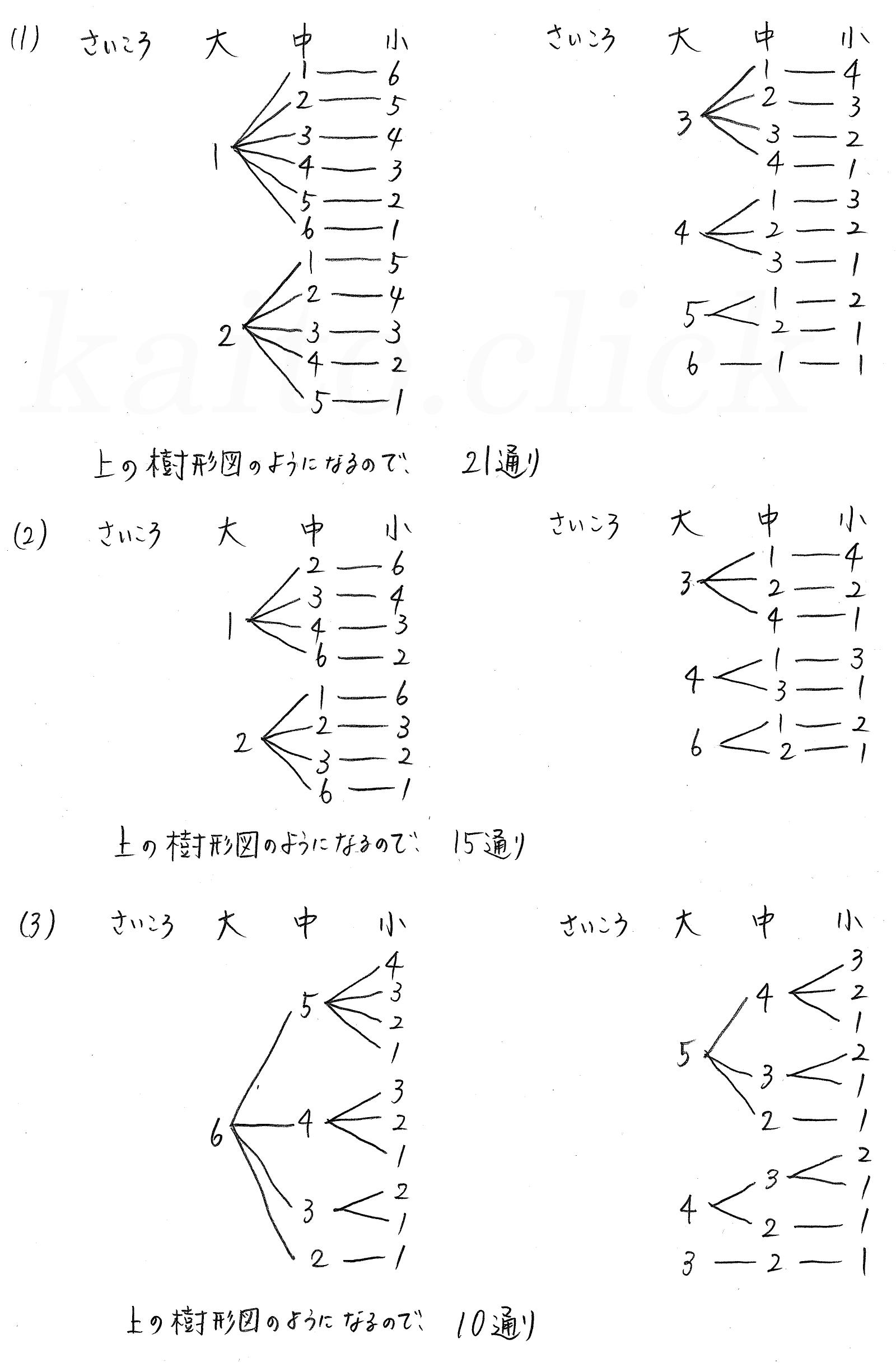 3TRIAL数学A-21解答