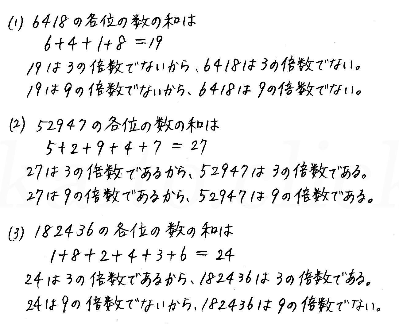 3TRIAL数学A-212解答