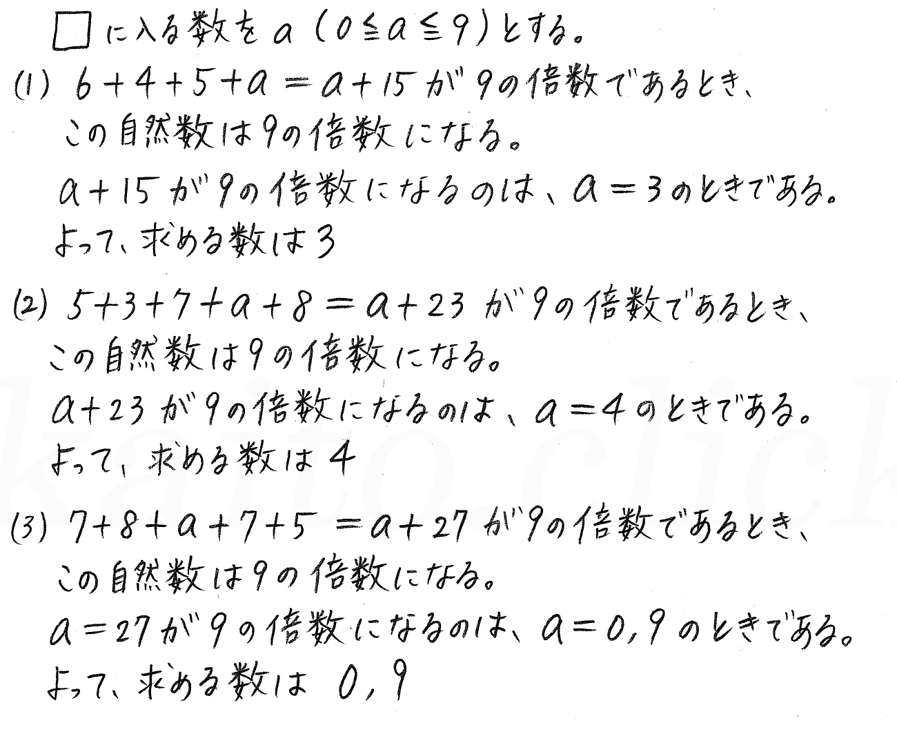 3TRIAL数学A-213解答