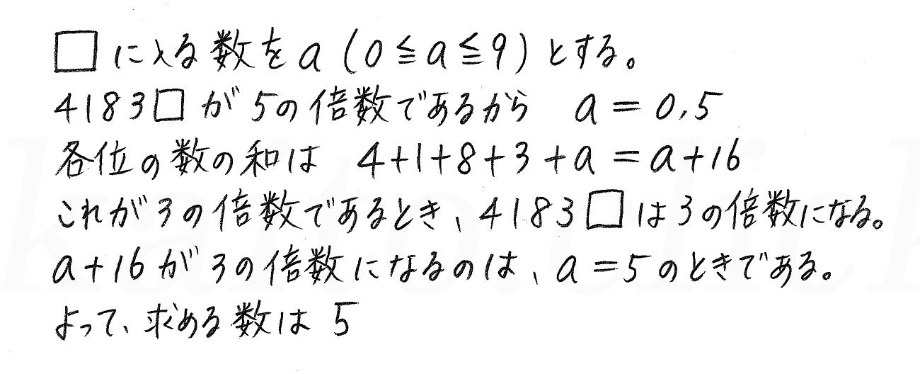 3TRIAL数学A-214解答