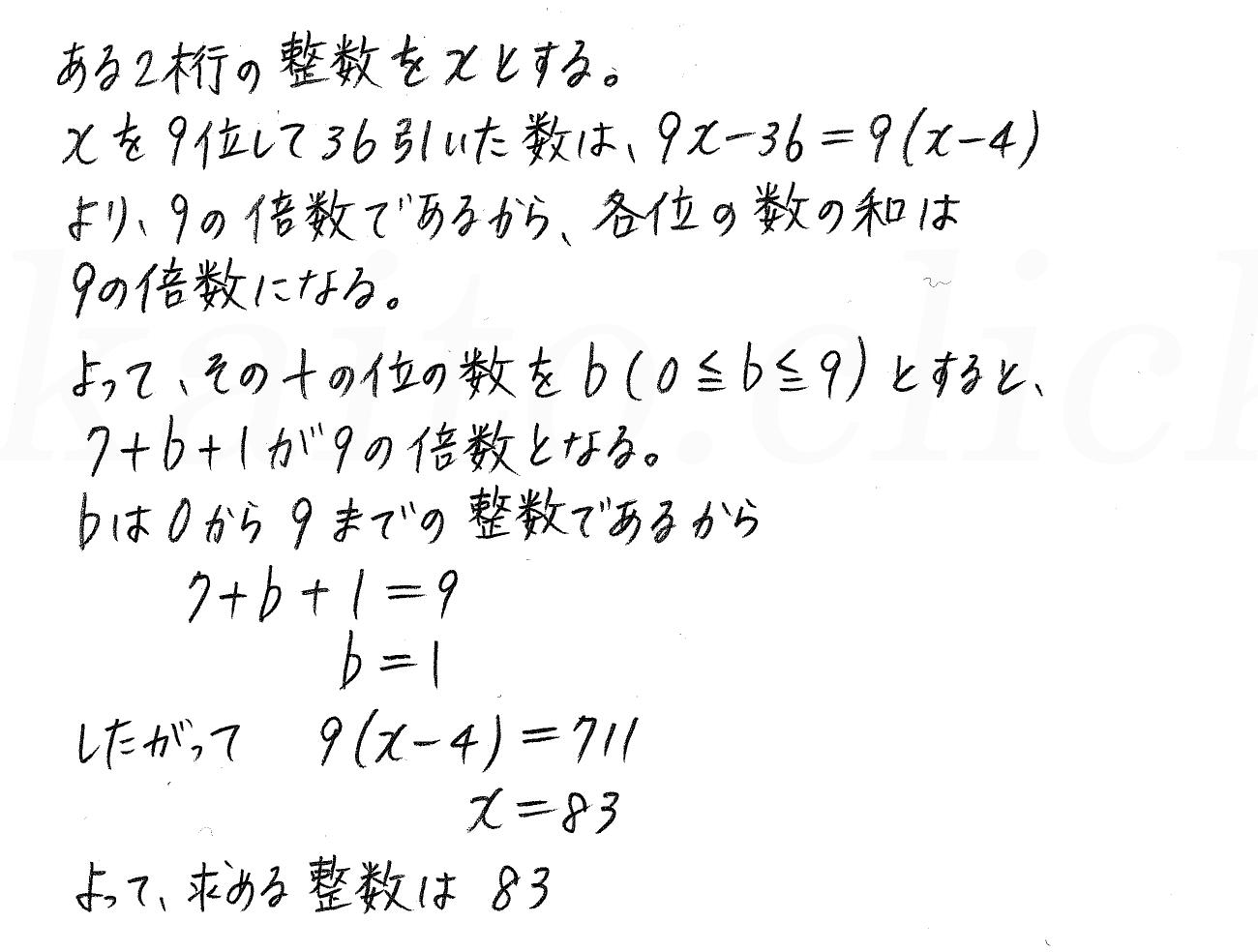 3TRIAL数学A-215解答