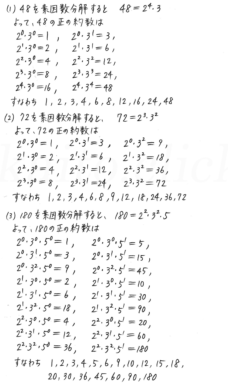 3TRIAL数学A-218解答