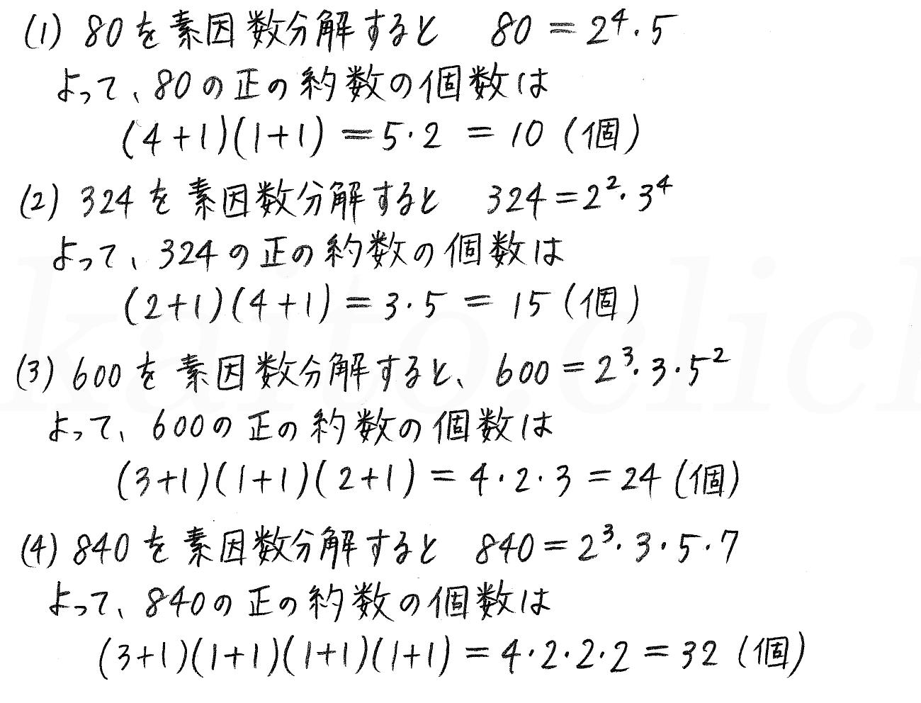 3TRIAL数学A-219解答