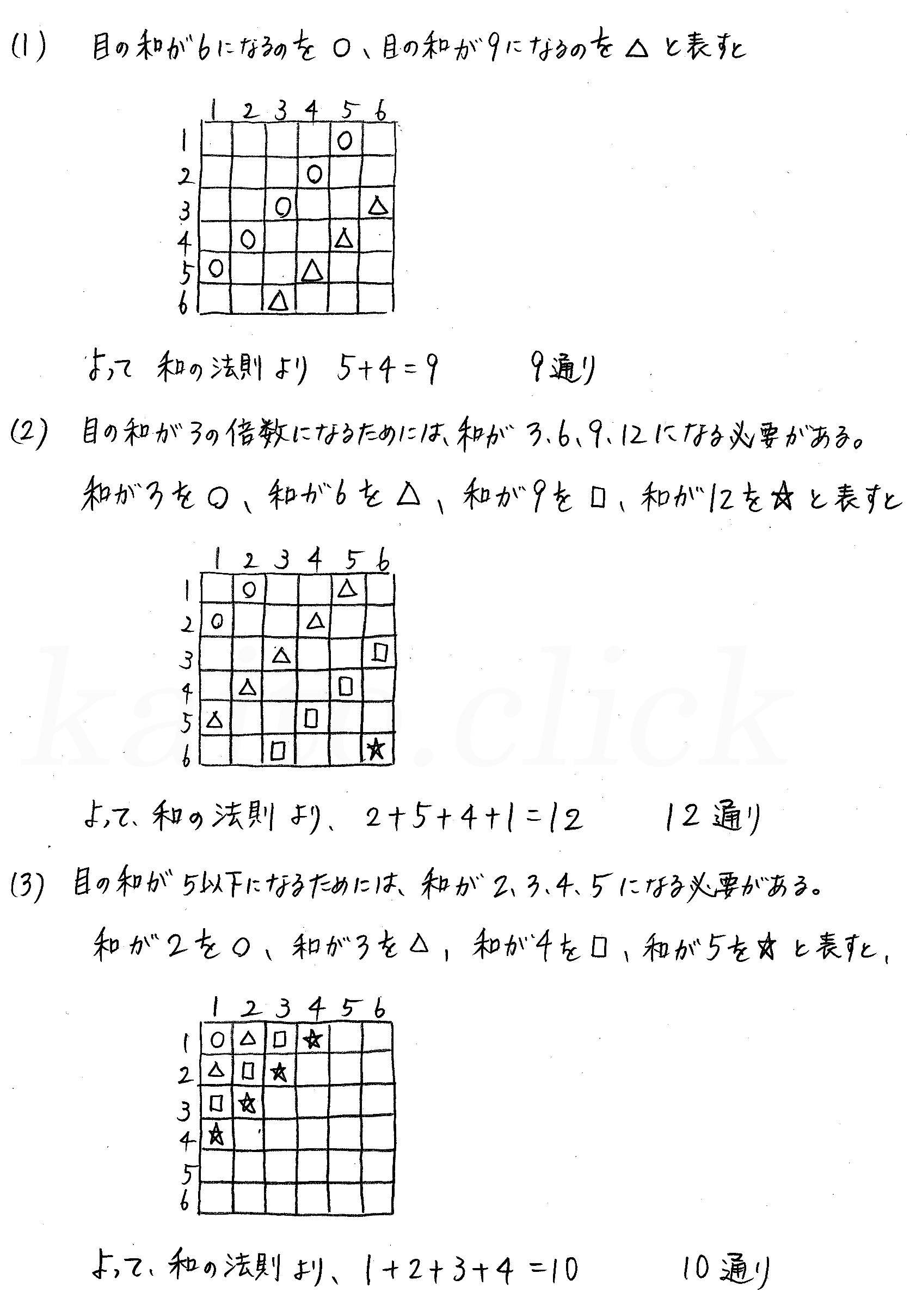 3TRIAL数学A-22解答
