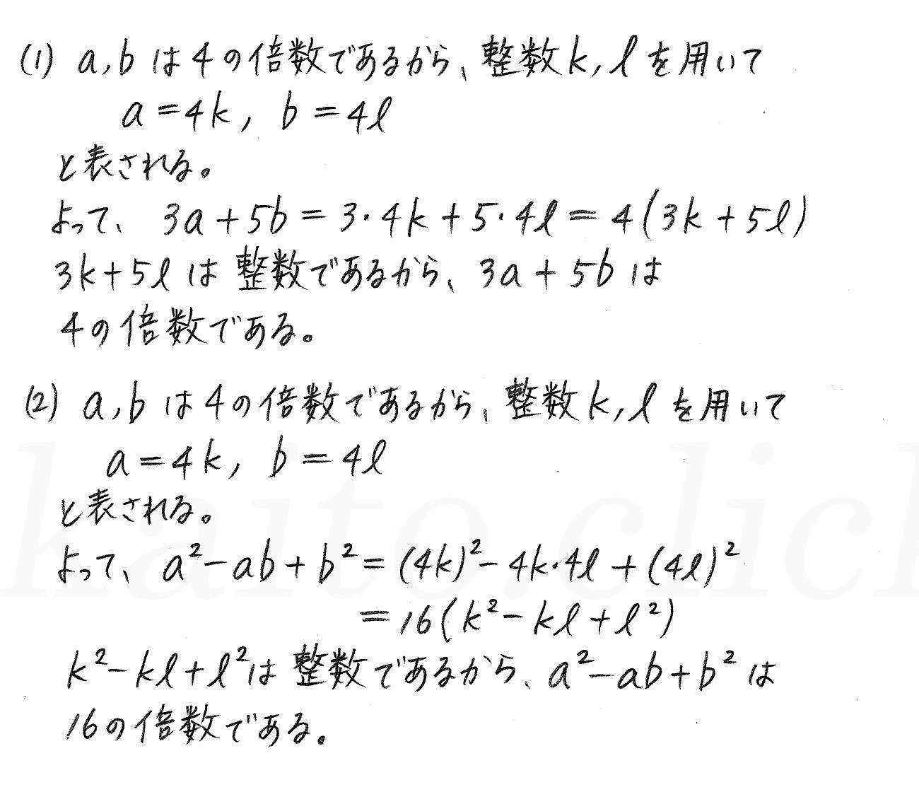 3TRIAL数学A-220解答
