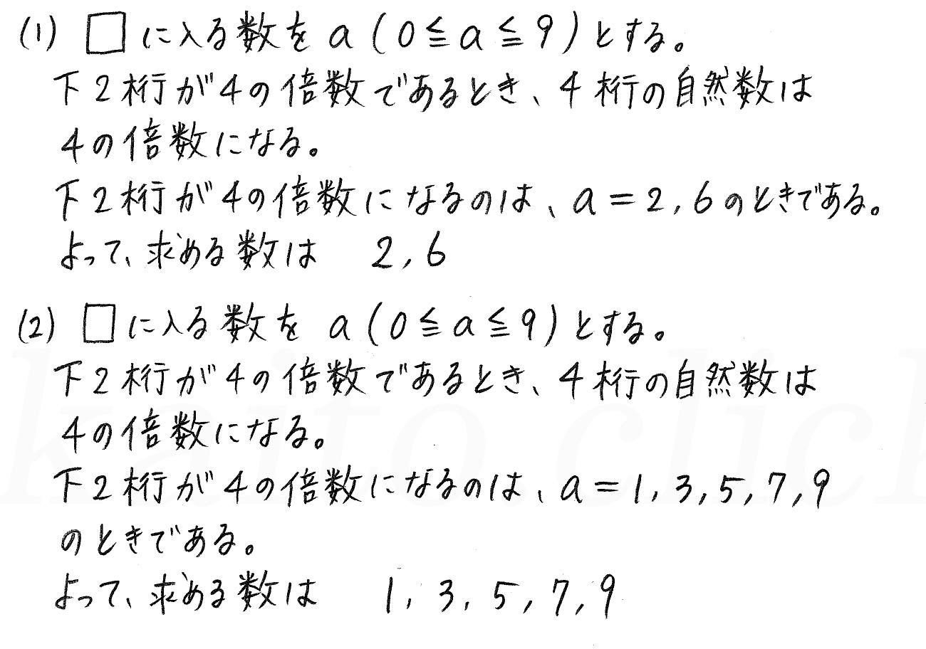 3TRIAL数学A-221解答