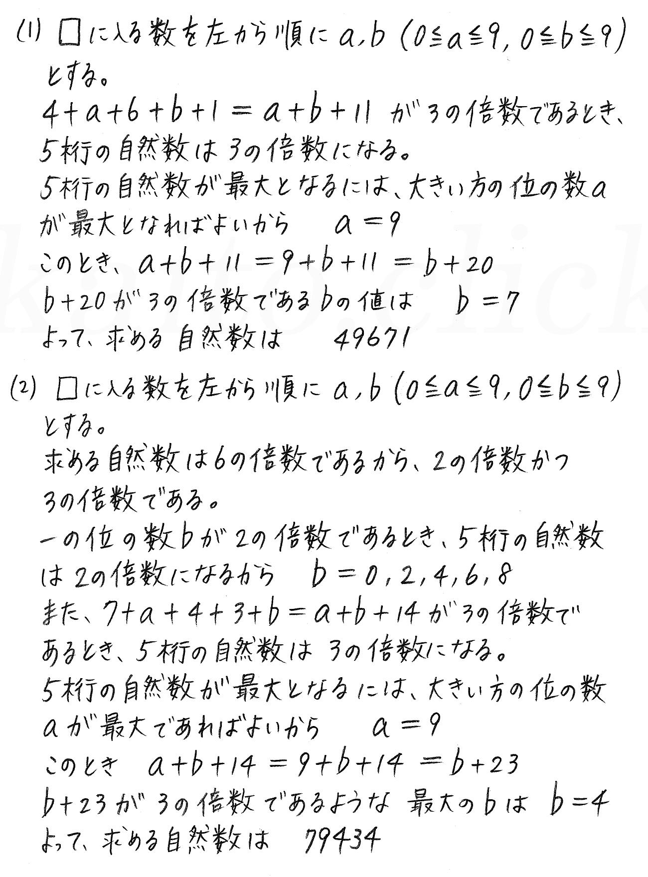 3TRIAL数学A-222解答