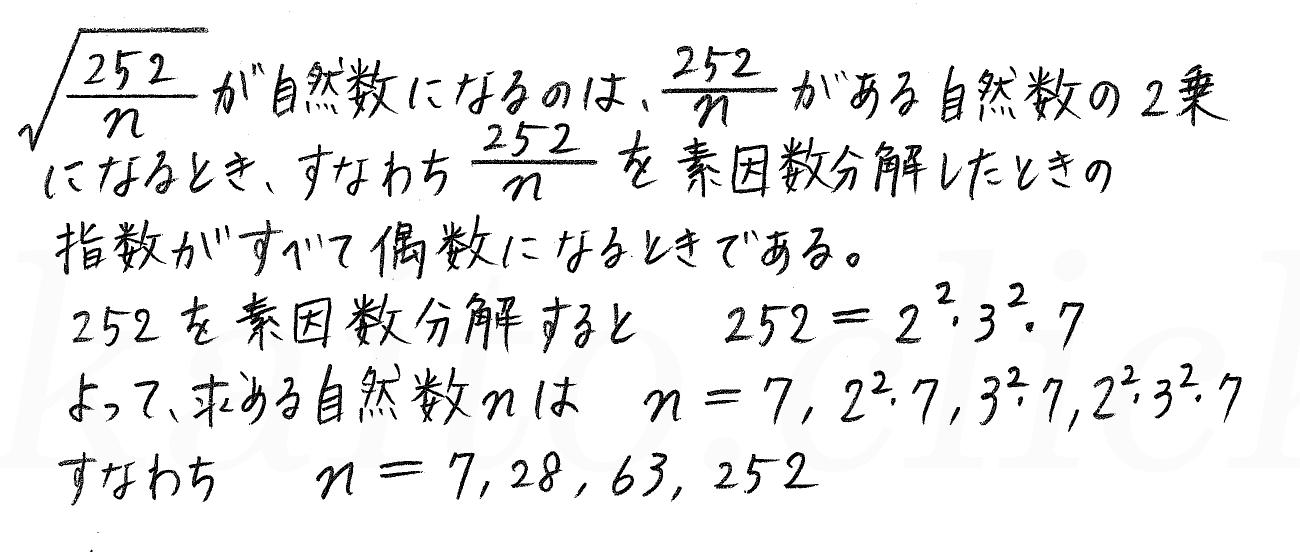 3TRIAL数学A-224解答