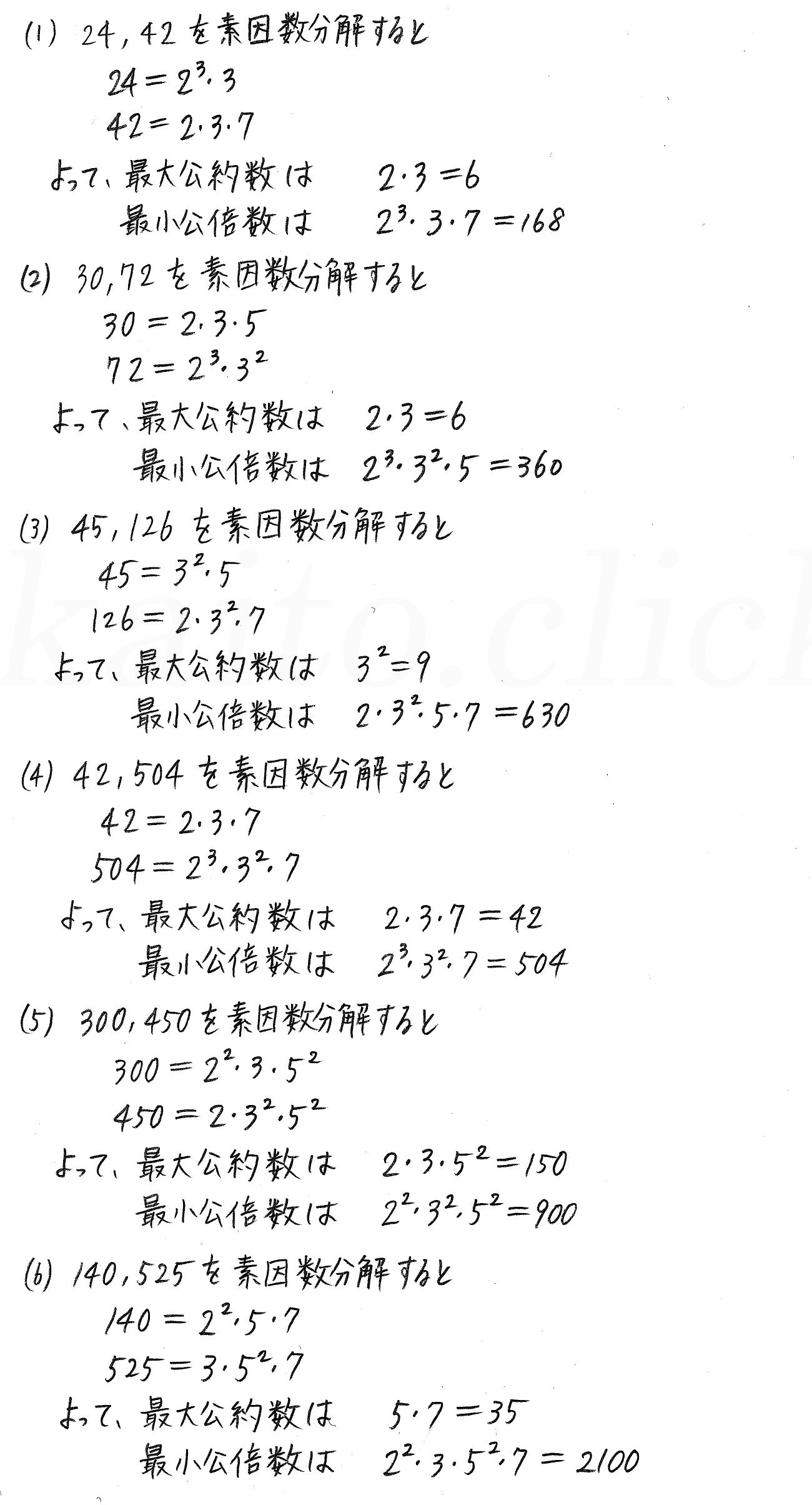 3TRIAL数学A-226解答