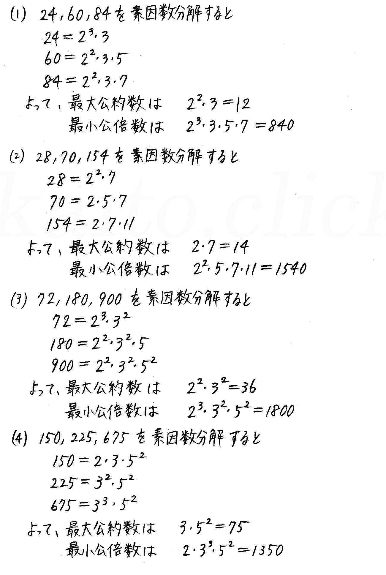 3TRIAL数学A-227解答