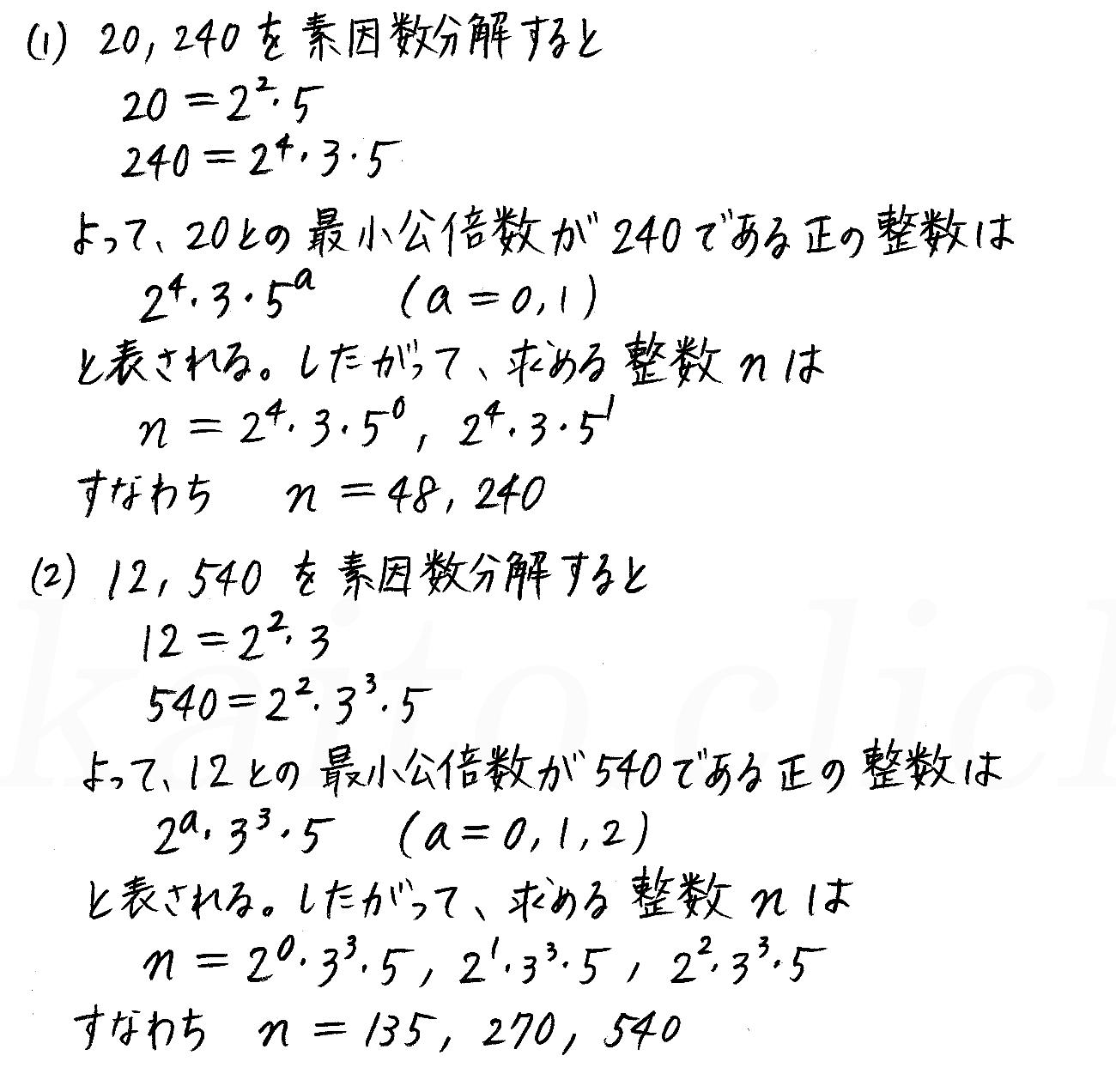 3TRIAL数学A-228解答