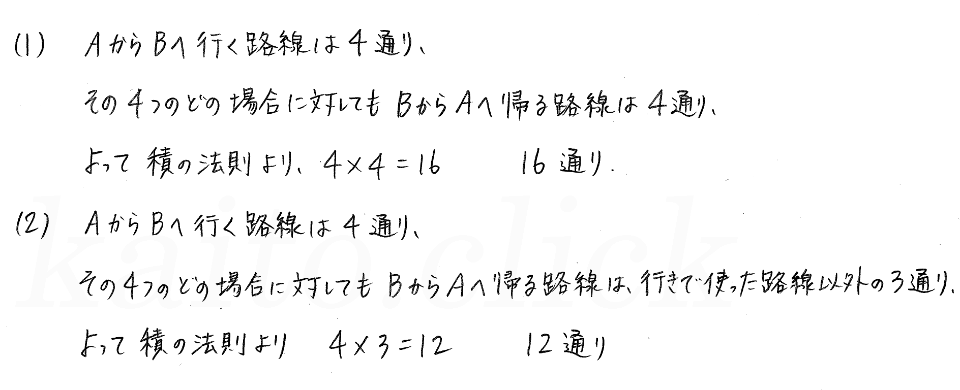 3TRIAL数学A-23解答
