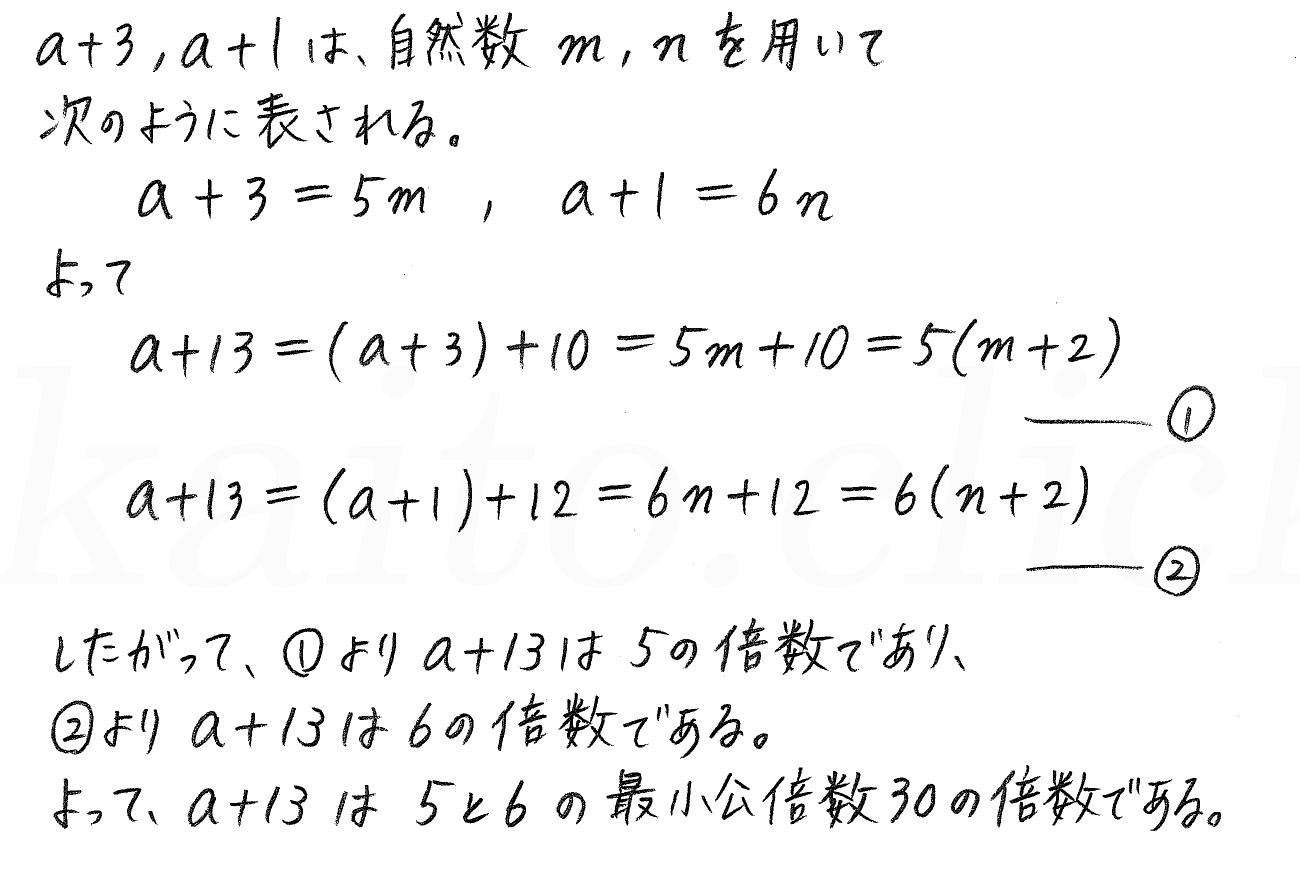 3TRIAL数学A-230解答