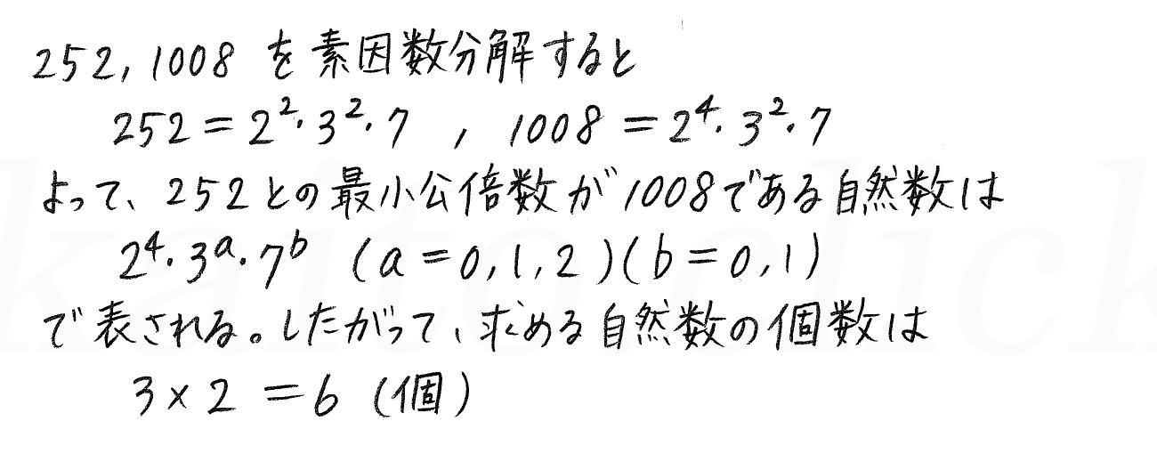 3TRIAL数学A-231解答