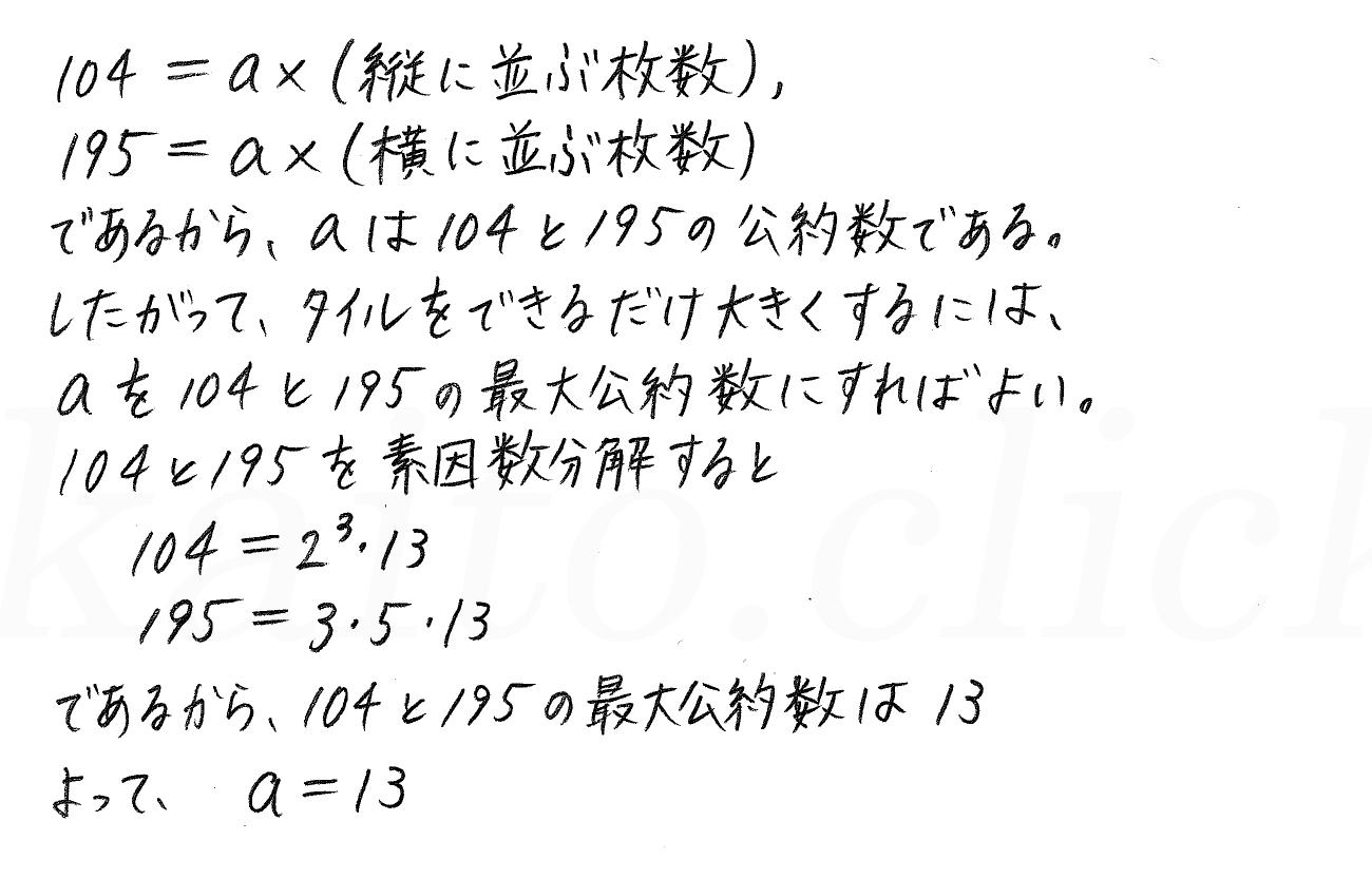 3TRIAL数学A-232解答